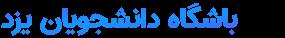 باشگاه دانشجویان یزد